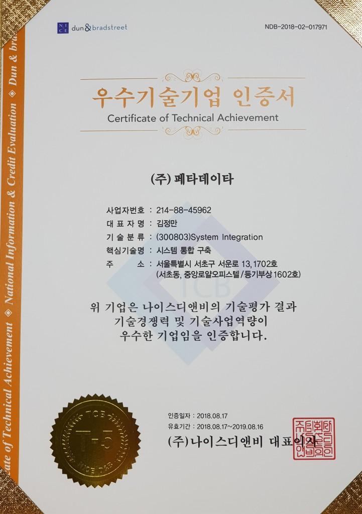 나이스디앤비_우수기술기업인증서_2018